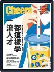 Cheers Magazine 快樂工作人 (Digital) Subscription August 3rd, 2021 Issue