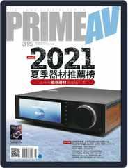 Prime Av Magazine 新視聽 (Digital) Subscription July 2nd, 2021 Issue