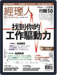 Manager Today 經理人 (Digital) Subscription August 1st, 2021 Issue
