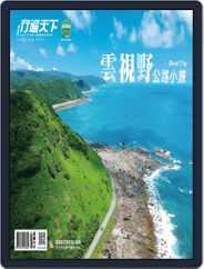 Travelcom 行遍天下 (Digital) Subscription August 4th, 2021 Issue