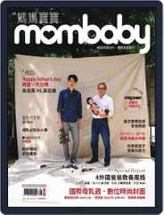 Mombaby 媽媽寶寶雜誌 (Digital) Subscription August 4th, 2021 Issue
