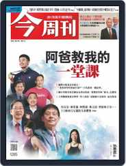 Business Today 今周刊 (Digital) Subscription August 9th, 2021 Issue