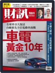 Wealth Magazine 財訊雙週刊 (Digital) Subscription August 5th, 2021 Issue