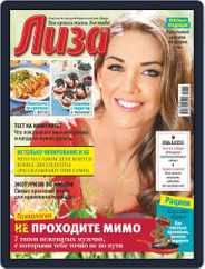 Лиза (Digital) Subscription August 7th, 2021 Issue