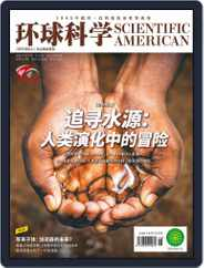 Scientific American Chinese Edition (Digital) Subscription August 9th, 2021 Issue