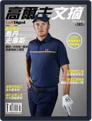 Golf Digest Taiwan 高爾夫文摘 (Digital) Subscription August 9th, 2021 Issue