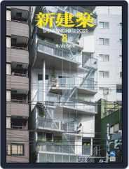新建築 shinkenchiku (Digital) Subscription August 10th, 2021 Issue