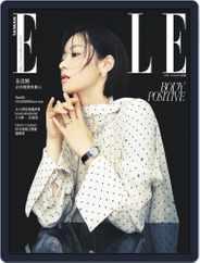 Elle 她雜誌 (Digital) Subscription August 11th, 2021 Issue