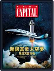 CAPITAL 資本雜誌 (Digital) Subscription August 11th, 2021 Issue