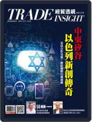 Trade Insight Biweekly 經貿透視雙周刊 (Digital) Subscription August 11th, 2021 Issue