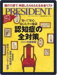 PRESIDENT プレジデント (Digital) Subscription August 6th, 2021 Issue