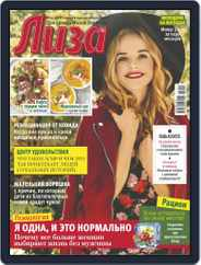 Лиза (Digital) Subscription August 14th, 2021 Issue
