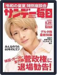 サンデー毎日 Sunday Mainichi (Digital) Subscription August 17th, 2021 Issue