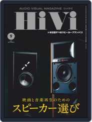 月刊hivi (Digital) Subscription August 16th, 2021 Issue