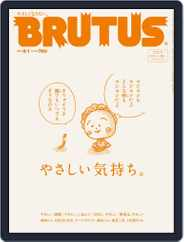 BRUTUS (ブルータス) (Digital) Subscription August 15th, 2021 Issue