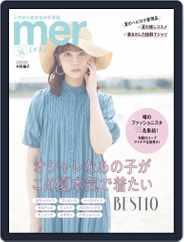 mer(メル) (Digital) Subscription August 16th, 2021 Issue