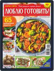 Добрые советы. Люблю готовить (Digital) Subscription September 1st, 2021 Issue