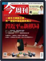 Business Today 今周刊 (Digital) Subscription August 23rd, 2021 Issue