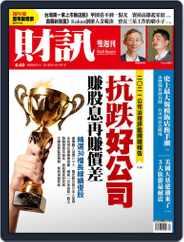 Wealth Magazine 財訊雙週刊 (Digital) Subscription August 19th, 2021 Issue
