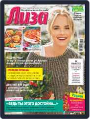 Лиза (Digital) Subscription August 21st, 2021 Issue