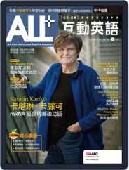 ALL+ 互動英語 Magazine (Digital) Subscription September 22nd, 2021 Issue