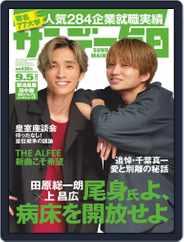 サンデー毎日 Sunday Mainichi (Digital) Subscription August 24th, 2021 Issue