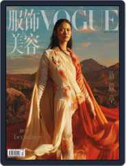 Vogue 服饰与美容 (Digital) Subscription August 28th, 2021 Issue