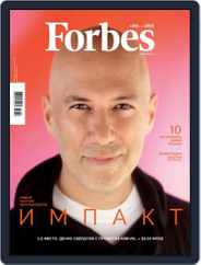 Forbes Russia (Digital) Subscription September 1st, 2021 Issue