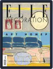Elle Decoration (Digital) Subscription September 1st, 2021 Issue