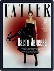 Tatler Russia (Digital) Subscription September 1st, 2021 Issue