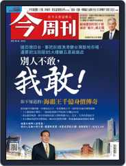 Business Today 今周刊 (Digital) Subscription August 30th, 2021 Issue