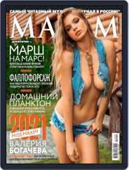 Maxim Russia (Digital) Subscription September 1st, 2021 Issue