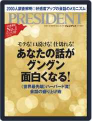 PRESIDENT プレジデント (Digital) Subscription August 27th, 2021 Issue