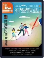 ibo.fm 愛播聽書FM有聲雜誌 Magazine (Digital) Subscription October 14th, 2021 Issue