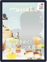 Hanako (Digital) Subscription July 27th, 2021 Issue
