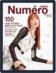 Numero Tokyo ヌメロ・トウキョウ Japan (Digital) Subscription August 26th, 2021 Issue