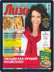 Лиза (Digital) Subscription August 28th, 2021 Issue