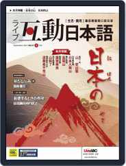 LIVE INTERACTIVE JAPANESE MAGAZINE 互動日本語 (Digital) Subscription August 30th, 2021 Issue