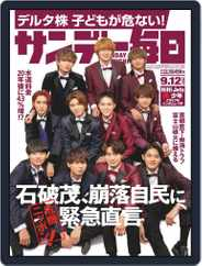 サンデー毎日 Sunday Mainichi (Digital) Subscription August 31st, 2021 Issue