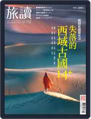On the Road 旅讀 (Digital) Subscription August 31st, 2021 Issue