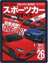 モーターファン別冊統括シリーズ (Digital) Subscription August 2nd, 2021 Issue