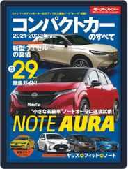 モーターファン別冊統括シリーズ (Digital) Subscription June 21st, 2021 Issue