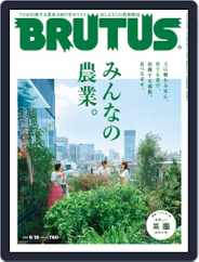 BRUTUS (ブルータス) (Digital) Subscription August 30th, 2021 Issue