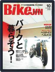 Bikejin/培倶人 バイクジン (Digital) Subscription September 1st, 2021 Issue