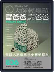 MASTER60 Weekly 大師輕鬆讀 (Digital) Subscription September 1st, 2021 Issue