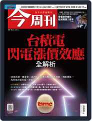 Business Today 今周刊 (Digital) Subscription September 6th, 2021 Issue