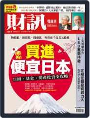 Wealth Magazine 財訊雙週刊 (Digital) Subscription September 2nd, 2021 Issue