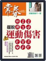 Evergreen 常春 (Digital) Subscription September 3rd, 2021 Issue