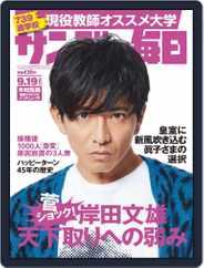 サンデー毎日 Sunday Mainichi (Digital) Subscription September 7th, 2021 Issue