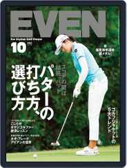 EVEN イーブン (Digital) Subscription September 5th, 2021 Issue
